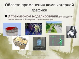 В трёхмерном моделировании для создания реалистичных трёхмерных сцен и анимац
