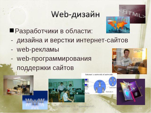 Разработчики в области: - дизайна и верстки интернет-сайтов - web-рекламы - w...