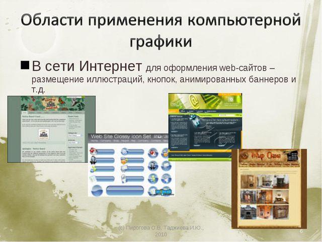 В сети Интернет для оформления web-сайтов – размещение иллюстраций, кнопок, а...