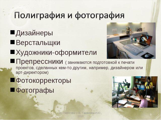 Дизайнеры Верстальщки Художники-оформители Препрессники ( занимаются подготов...