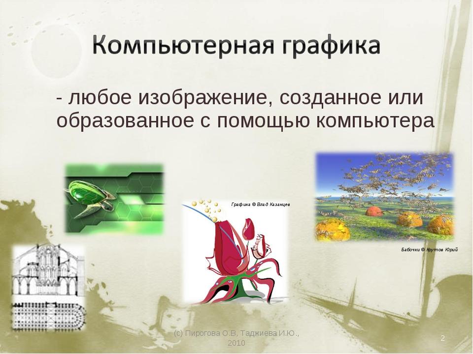 - любое изображение, созданное или образованное с помощью компьютера * (с) П...