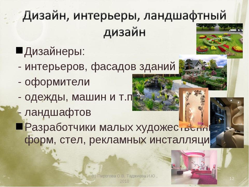 Дизайнеры: - интерьеров, фасадов зданий - оформители - одежды, машин и т.п. -...