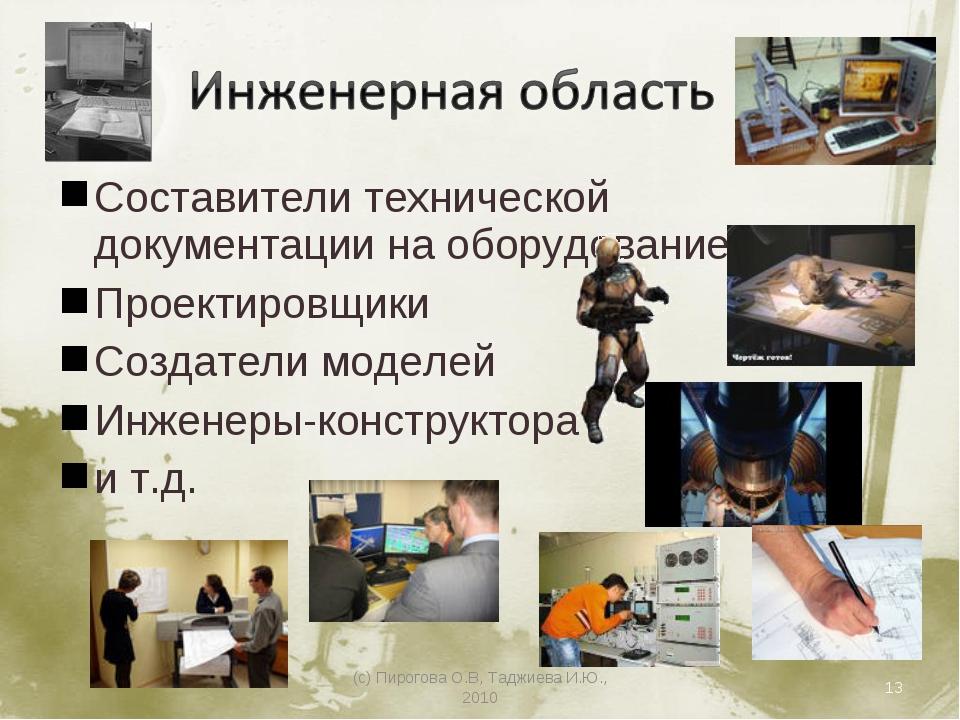 Составители технической документации на оборудование Проектировщики Создатели...