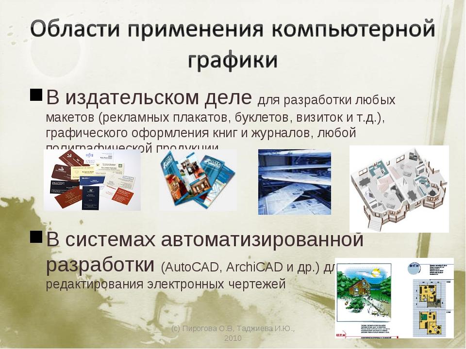 В издательском деле для разработки любых макетов (рекламных плакатов, буклето...