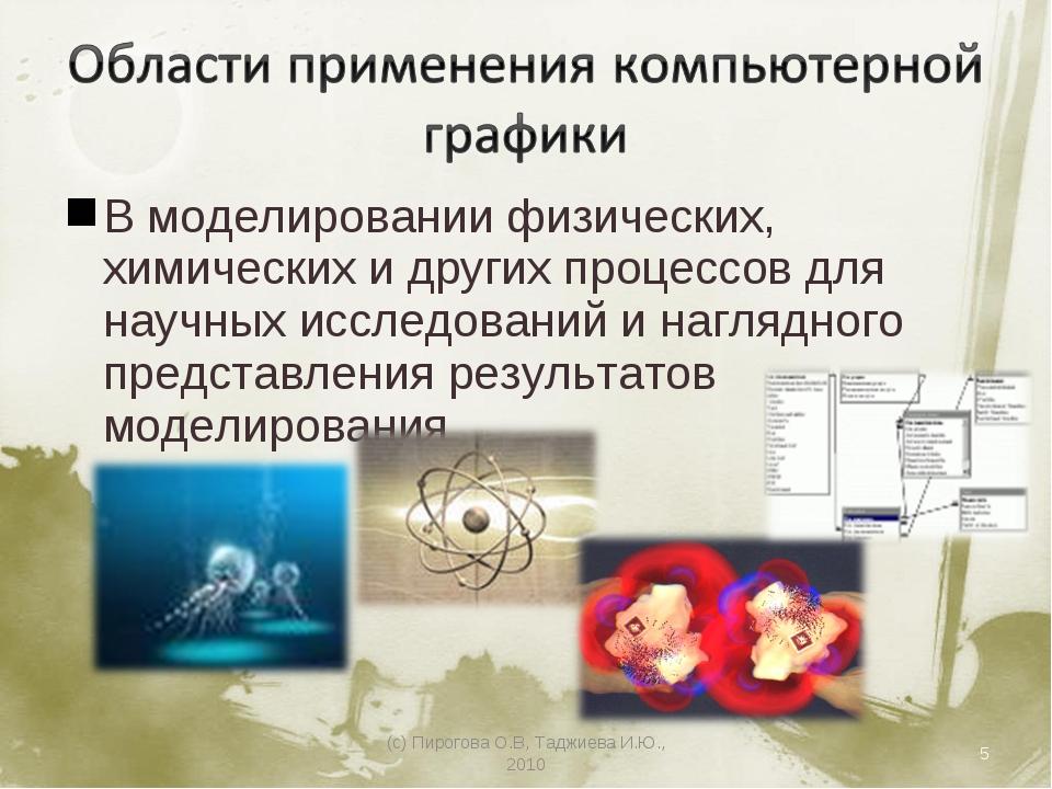 В моделировании физических, химических и других процессов для научных исследо...