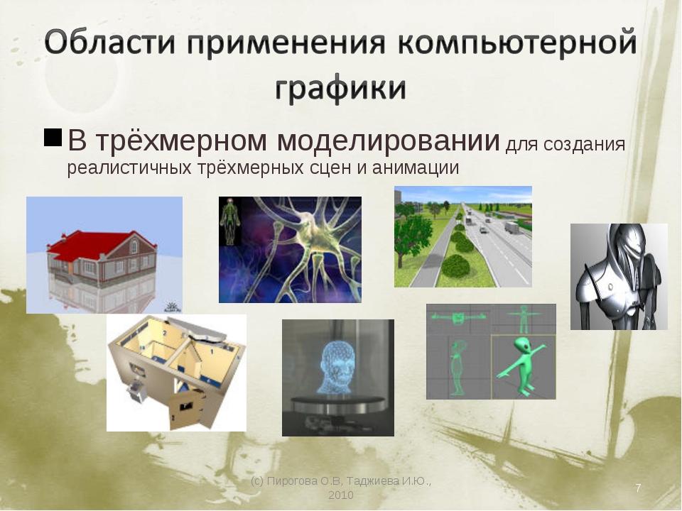 В трёхмерном моделировании для создания реалистичных трёхмерных сцен и анимац...