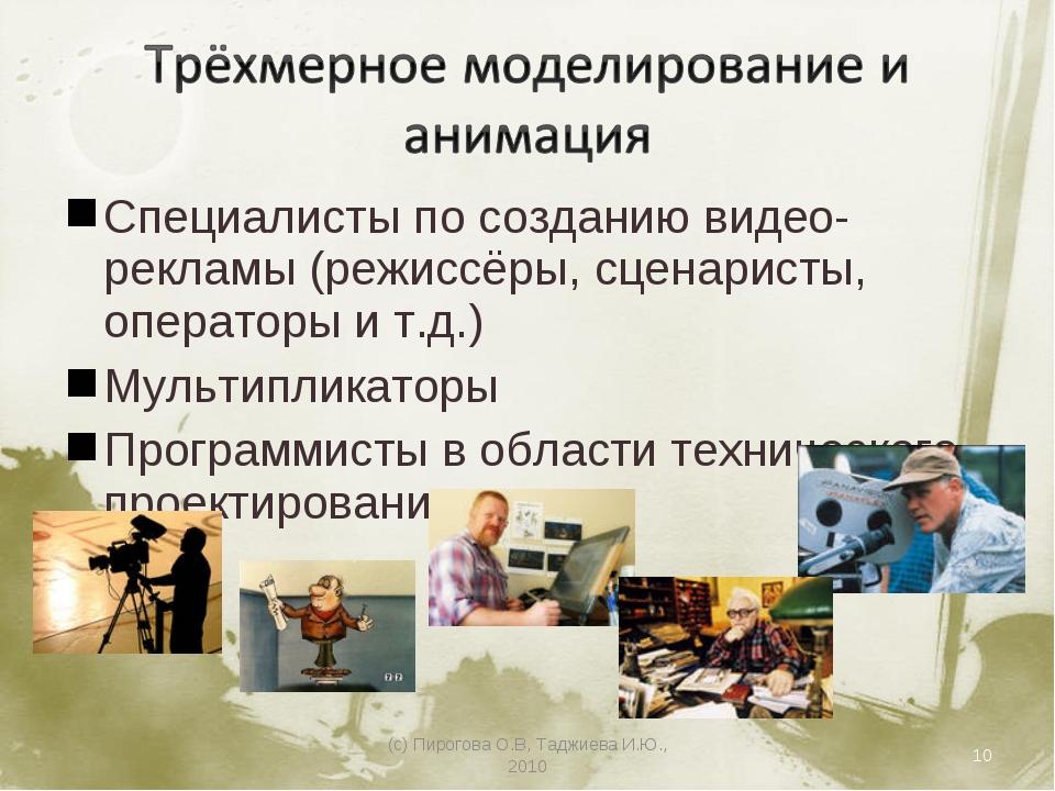 Специалисты по созданию видео-рекламы (режиссёры, сценаристы, операторы и т.д...