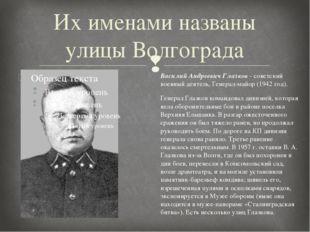 Их именами названы улицы Волгограда Василий Андреевич Глазков - советский вое