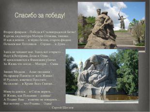Второе февраля – Победа в Сталинградской битве! Курган, скульптура Матери-Отч