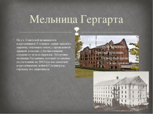 Мельница Гергарта На ул. Советской возвышается изуродованное 5-этажное здание