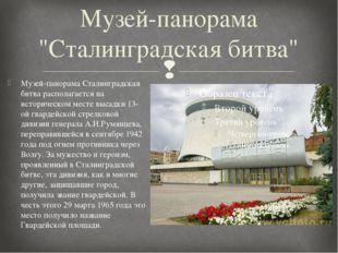 """Музей-панорама """"Сталинградская битва"""" Музей-панорама Сталинградская битва рас"""