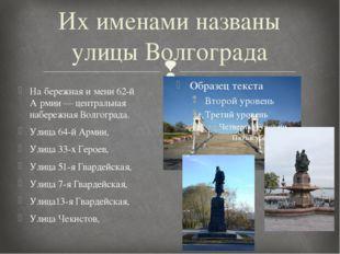 Их именами названы улицы Волгограда На́бережная и́мени 62-й А́рмии — централь