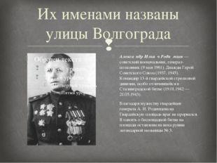 Их именами названы улицы Волгограда Алекса́ндр Ильи́ч Роди́мцев — советский в