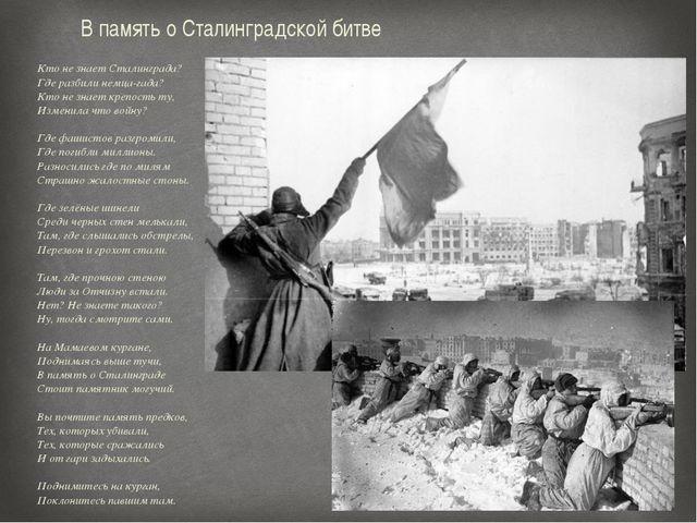 Кто не знает Сталинграда? Где разбили немца-гада? Кто не знает крепость ту, И...