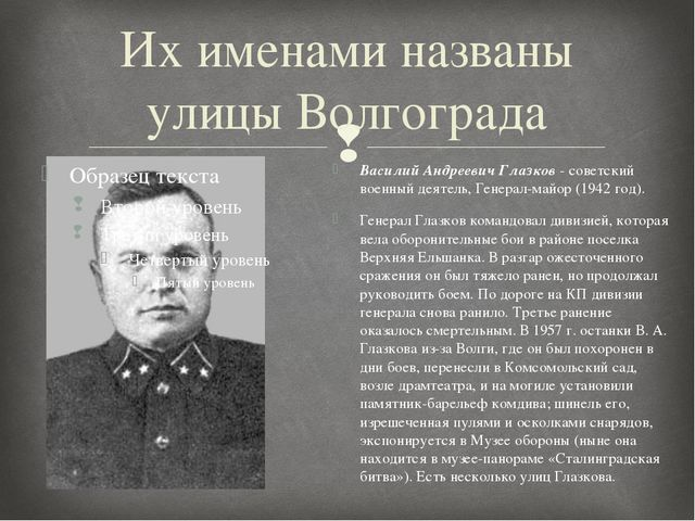 Их именами названы улицы Волгограда Василий Андреевич Глазков - советский вое...