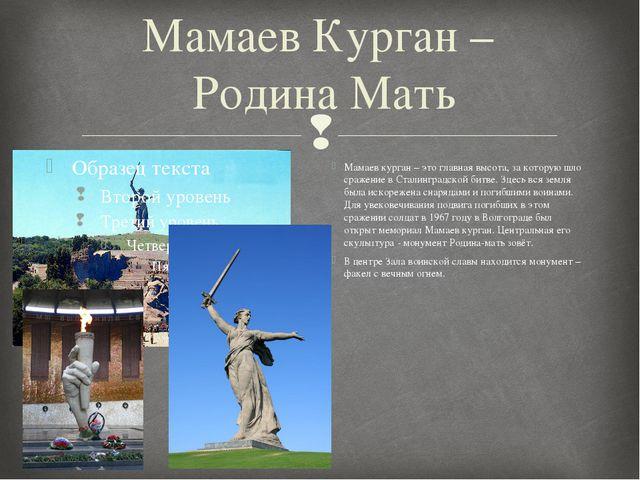 Мамаев Курган – Родина Мать Мамаев курган – это главная высота, за которую шл...