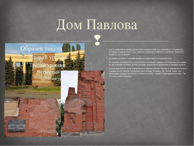 Дом Павлова Сразу напротив мельницы расположен неприметный дом довоенного Ста...