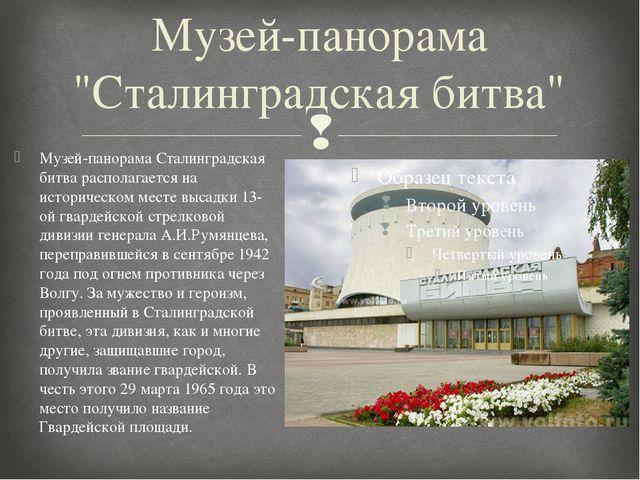 """Музей-панорама """"Сталинградская битва"""" Музей-панорама Сталинградская битва рас..."""