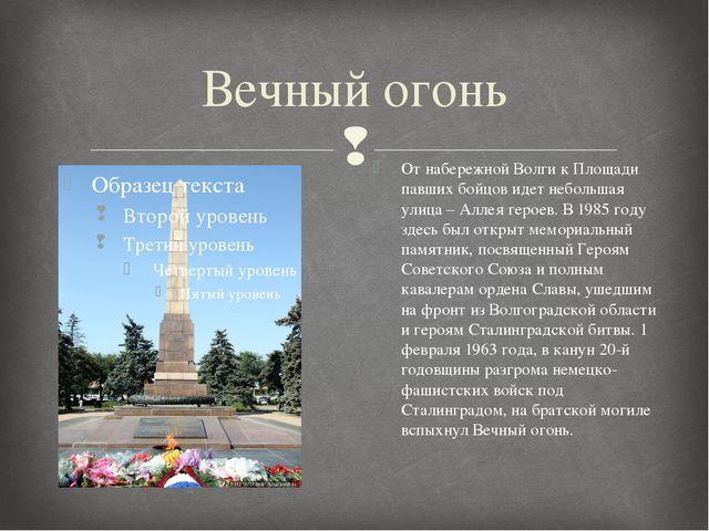 Вечный огонь От набережной Волги к Площади павших бойцов идет небольшая улица...