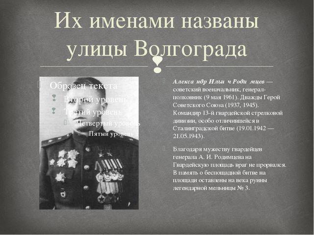 Их именами названы улицы Волгограда Алекса́ндр Ильи́ч Роди́мцев — советский в...