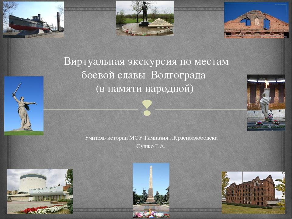 Виртуальная экскурсия по местам боевой славы Волгограда (в памяти народной)...
