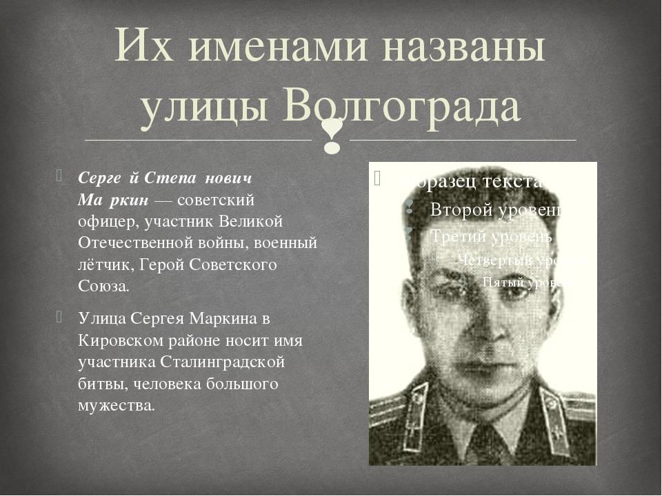 Их именами названы улицы Волгограда Серге́й Степа́нович Ма́ркин — советский о...