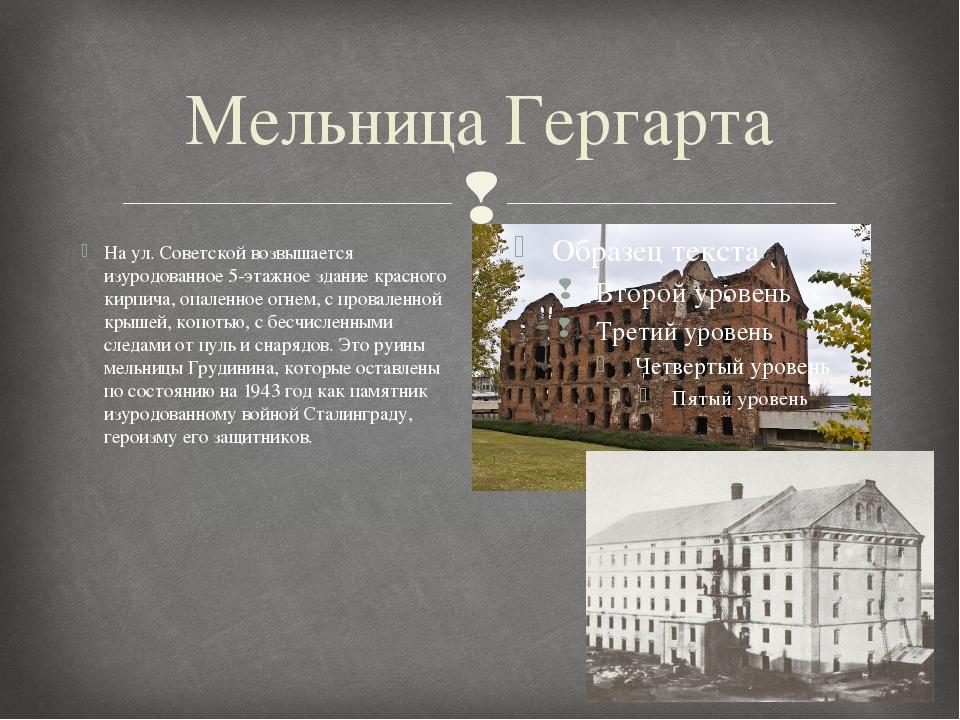 Мельница Гергарта На ул. Советской возвышается изуродованное 5-этажное здание...