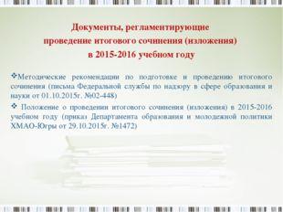 Документы, регламентирующие проведение итогового сочинения (изложения) в 2015