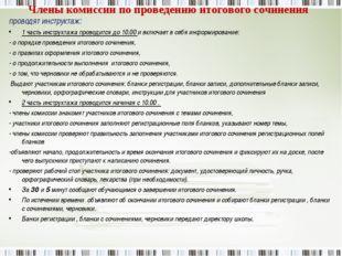 Члены комиссии по проведению итогового сочинения проводят инструктаж: 1 часть