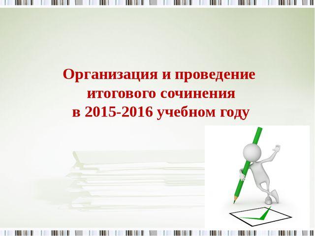 Организация и проведение итогового сочинения в 2015-2016 учебном году