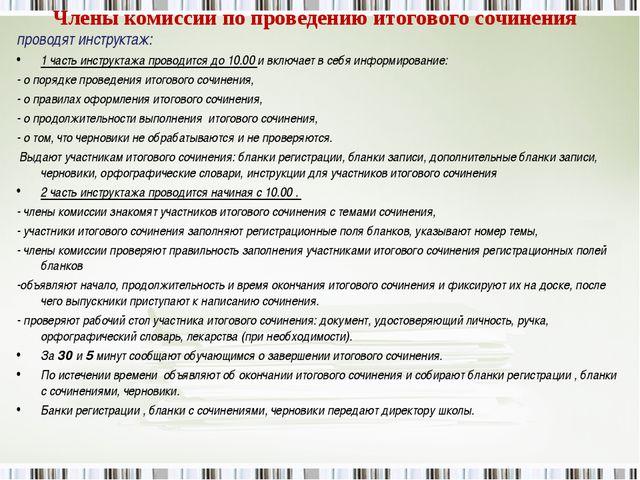 Члены комиссии по проведению итогового сочинения проводят инструктаж: 1 часть...