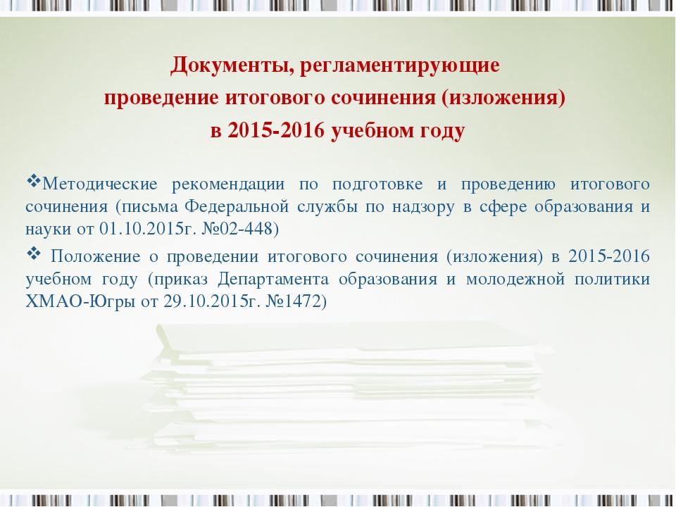 Документы, регламентирующие проведение итогового сочинения (изложения) в 2015...
