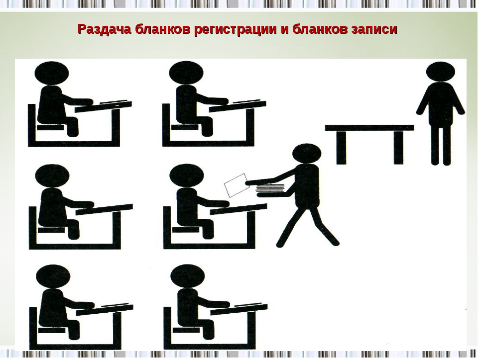Раздача бланков регистрации и бланков записи