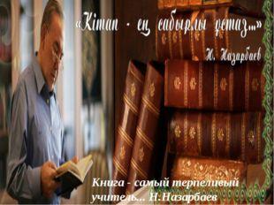 Книга - самый терпеливый учитель... Н.Назарбаев