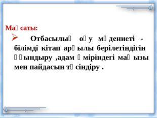 Мақсаты: Отбасылық оқу мәдениеті - білімді кітап арқылы берілетіндігін ұғынд