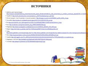 Шаблон для презентации http://easyen.ru/load/shablony_prezentacij/russkij_jaz