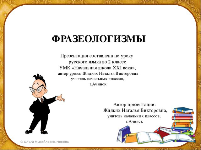 ФРАЗЕОЛОГИЗМЫ Презентация составлена по уроку русского языка во 2 классе УМК...