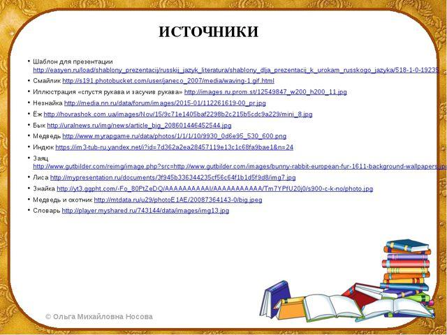 Шаблон для презентации http://easyen.ru/load/shablony_prezentacij/russkij_jaz...