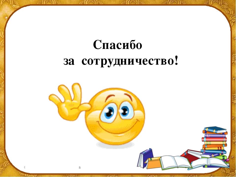 Спасибо за сотрудничество! ©Ольга Михайловна Носова