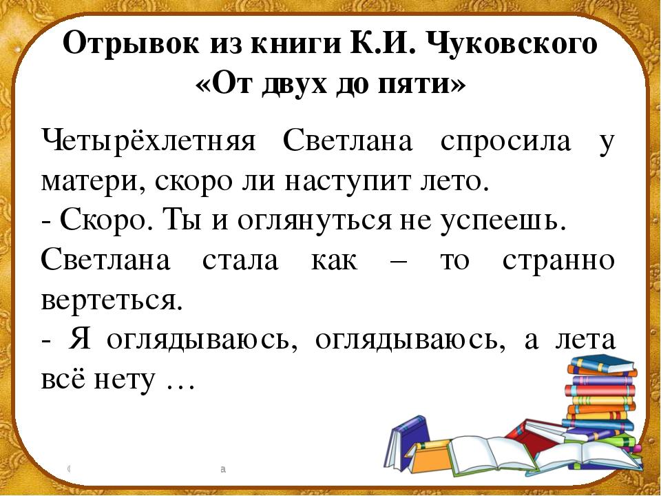 Отрывок из книги К.И. Чуковского «От двух до пяти» Четырёхлетняя Светлана сп...