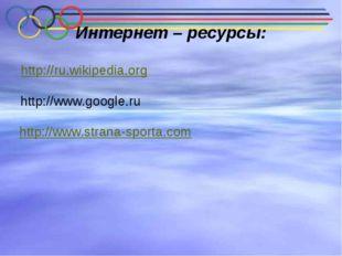 Интернет – ресурсы: http://ru.wikipedia.org http://www.google.ru http://www.s