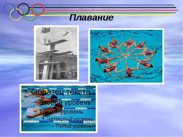 Плавание Плавание—вид спортаили спортивная дисциплина, заключающаяся в пре...