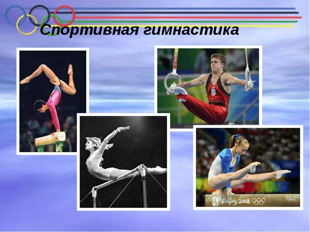 Спортивная гимнастика Спортивная гимнастика — это один из красивейших, динами...