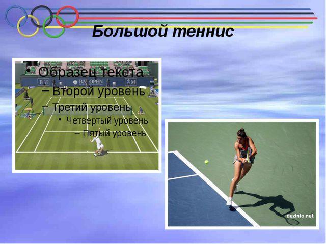 Большой теннис Теннис- наиболее популярный в мире вид спорта с мячом и ракет...