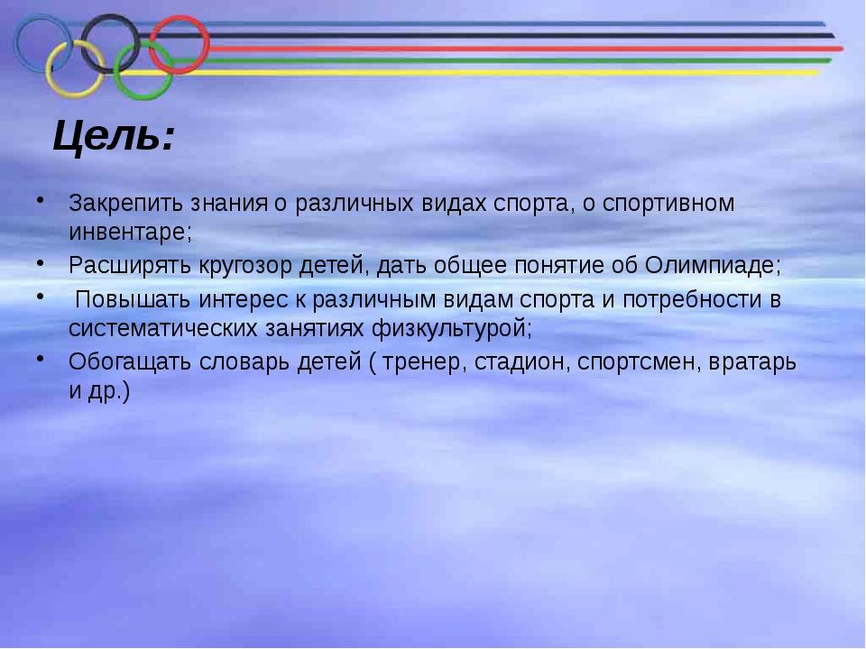 Цель: Закрепить знания о различных видах спорта, о спортивном инвентаре; Рас...