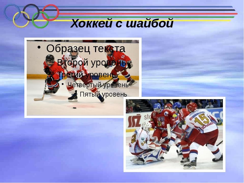 Хоккей с шайбой Хокке́й с ша́йбой- команднаяспортивнаяигра на льду, заключ...