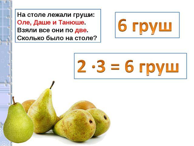 На столе лежали груши: Оле, Даше и Танюше. Взяли все они по две. Сколько было...