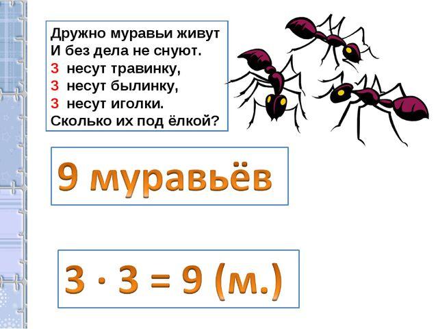 Дружно муравьи живут И без дела не снуют. 3 несут травинку, 3 несут былинку,...