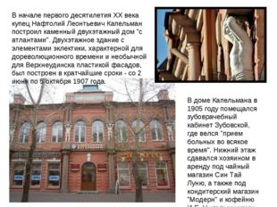 В начале первого десятилетия ХХ века купец Нафтолий Леонтьевич Капельман пост