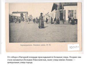 От собора к Нагорной площади прокладывается Большая улица. Позднее она стала